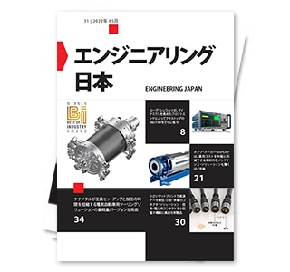 Last Issue Engineering Japan